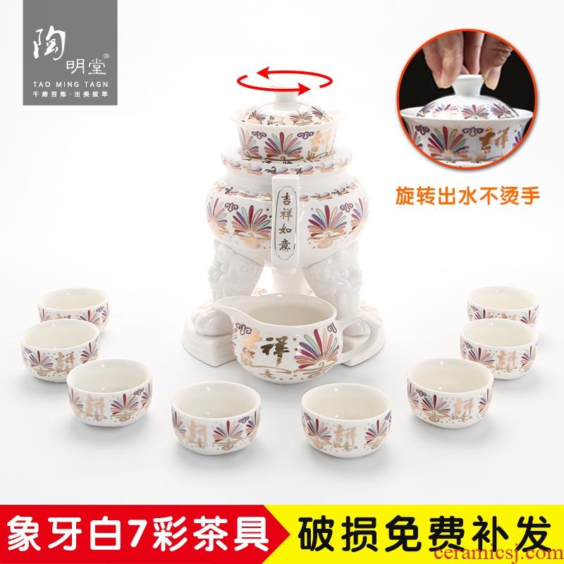 TaoMingTang tea set ceramic household white porcelain colorful xiang ding kung fu tea sets creative lazy people make tea device automatically