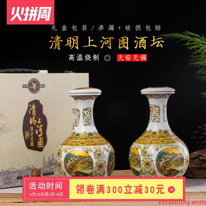 Archaize of jingdezhen ceramics were three catties home wine qingming scroll empty wine bottle seal wine storage