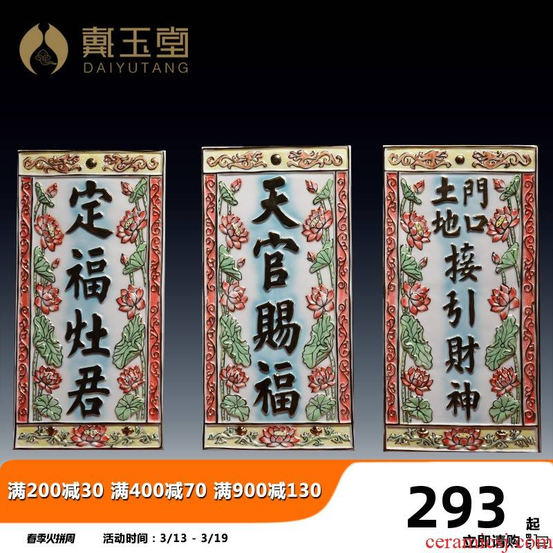 Yutang dai ceramic tile memorial tablet a god blessing to household cheongwan card set the feel of the kitchen god of wealth god land card