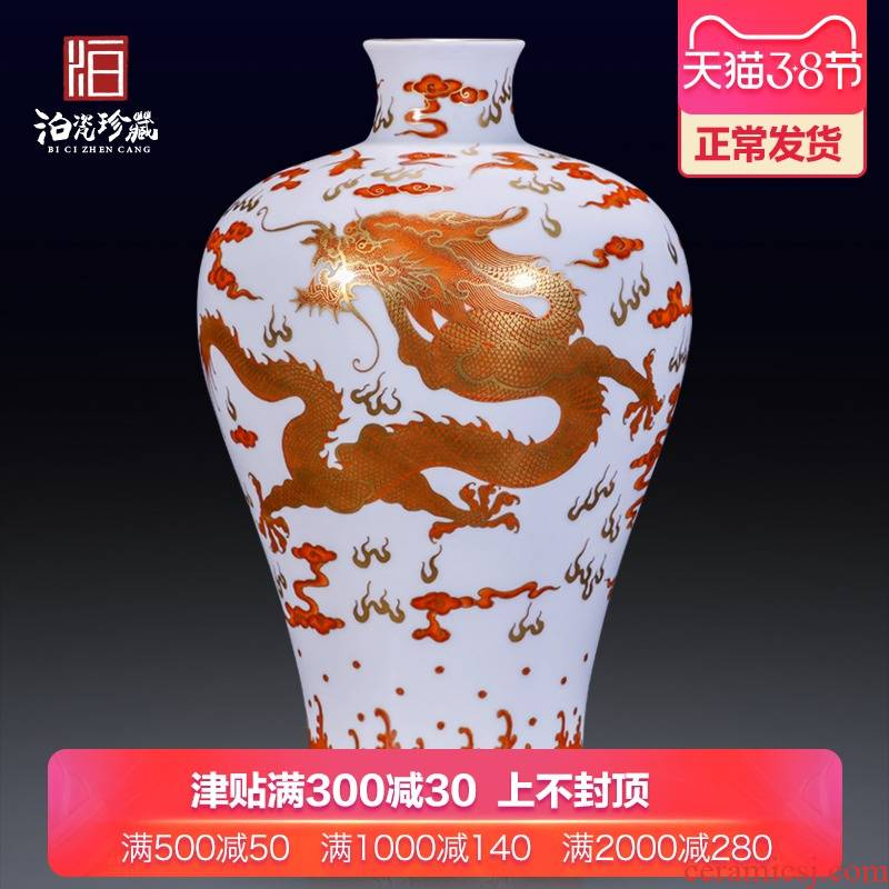 Jingdezhen ceramics imitation the qing qianlong fuels the longfeng play pearl mei bottle of dry flower vase home sitting room adornment is placed