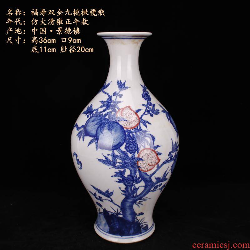 Yongzheng of jingdezhen copy antique blue - and - white youligong live nine peach vases, flower implement Chinese style household decorative furnishing articles