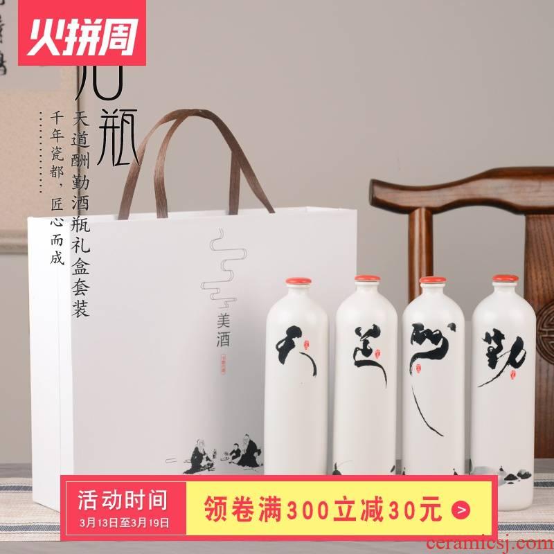 Jingdezhen ceramic bottles with gift box empty wine bottles of household of Chinese style creative wine liquor pot 1 catty