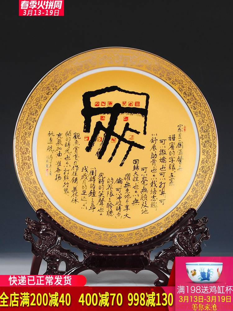 """Jingdezhen chinaware paint """"home"""" golden hang dish decorative plates of modern Chinese style sitting room adornment is placed"""