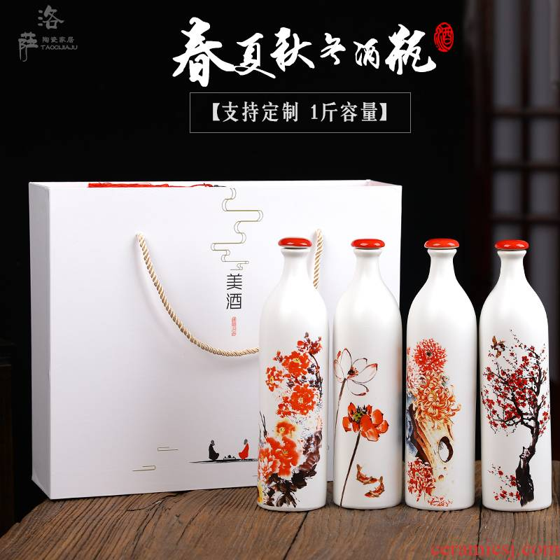 Jingdezhen ceramic bottle 1 catty decorative bottle of white wine bottle seal hip to save jugs home jars gift boxes