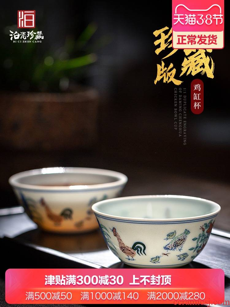 Chenghua color bucket cylinder cup chicken little kung fu tea master cup single CPU jingdezhen ceramics cup sample tea cup bowl