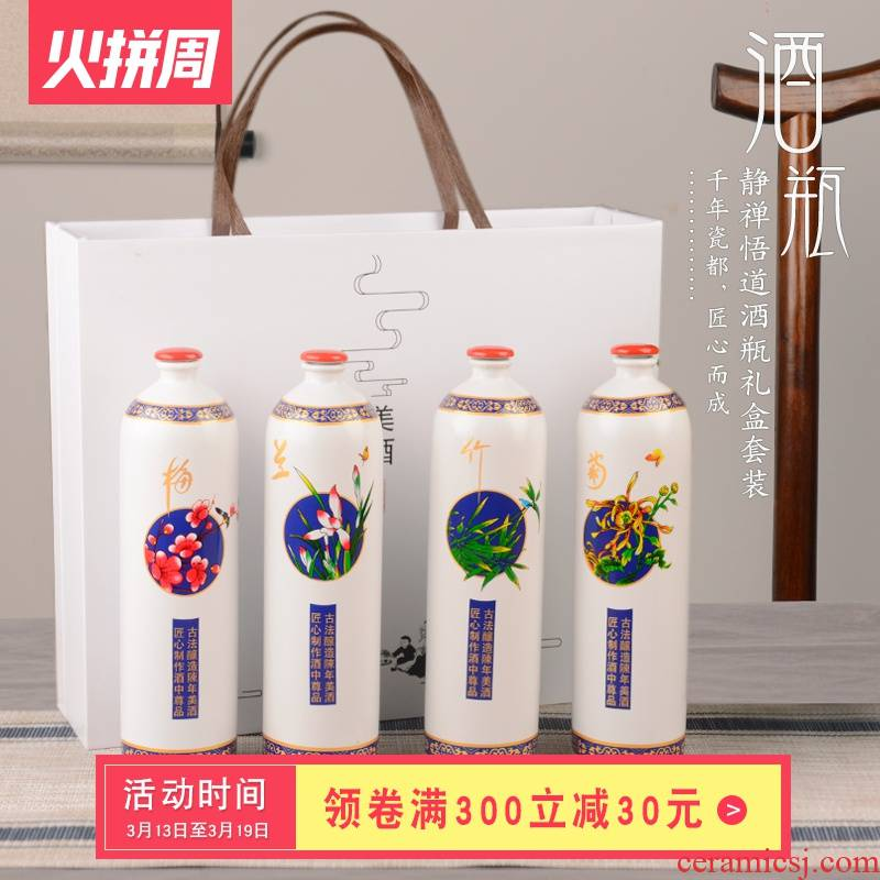 Archaize of jingdezhen ceramic bottle wine gift box suit creative art household seal blank hip flask 1 catty