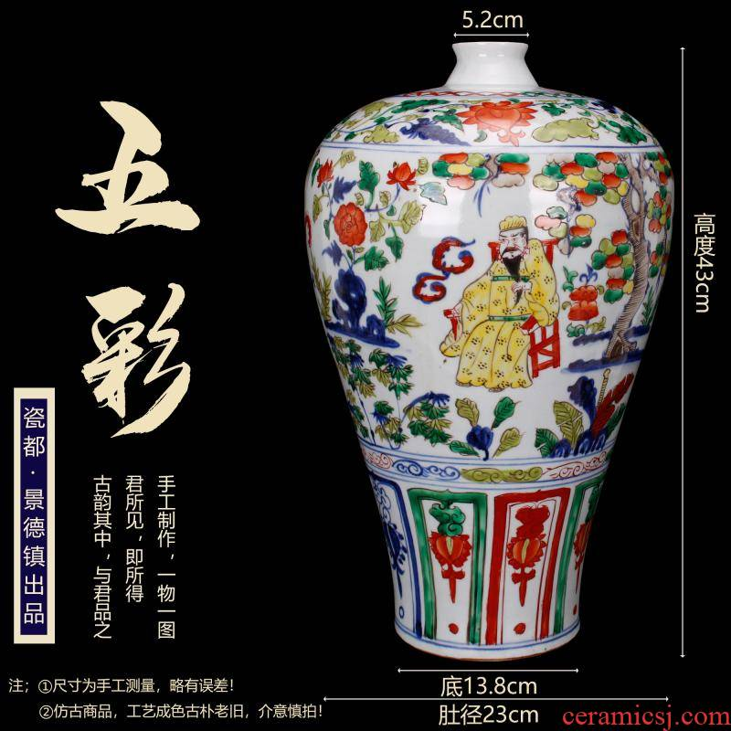 Jingdezhen imitation of yuan blue and white hand draw colorful antique antique grain mei bottles of retro decoration old items furnishing articles characters