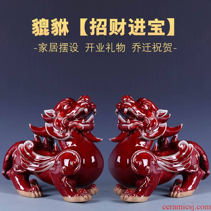 Jingdezhen ceramics ancient jun porcelain the mythical wild animal furnishing articles feng shui plutus Chinese style living room porch office decoration