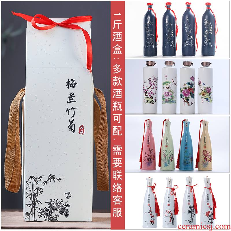 An empty bottle 1 catty ceramics with box gift box wine gift box of high - grade wine box, carton portable paper wine box