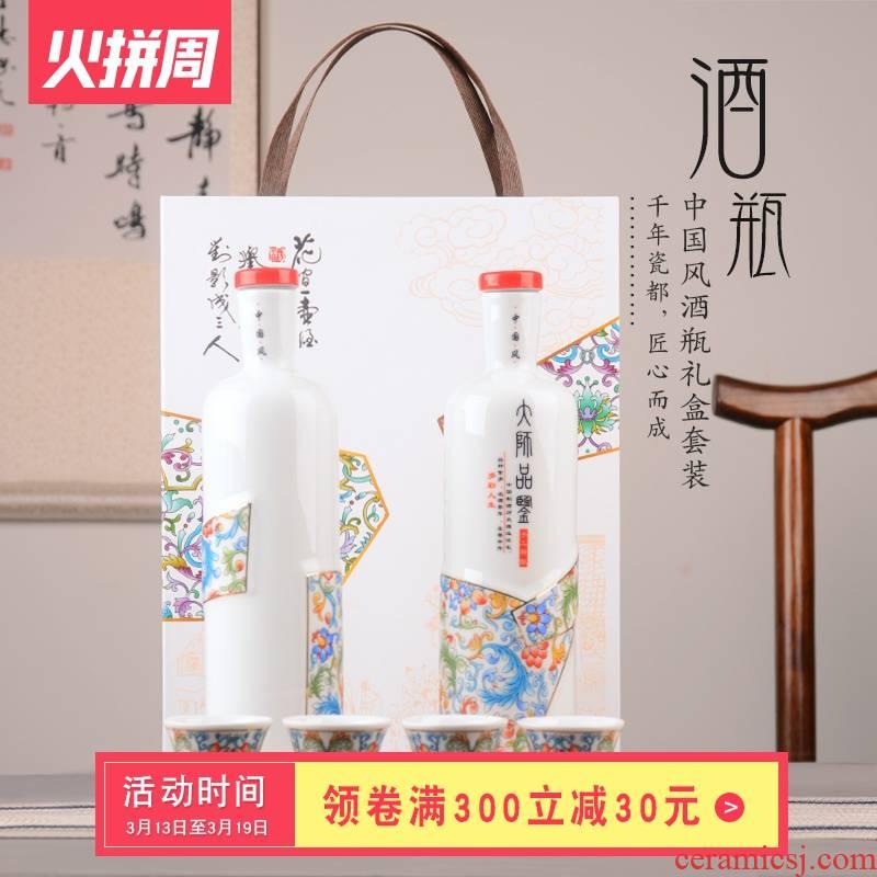 Jingdezhen ceramic bottle box set art creative blank bottle household seal hip flask with a kilo