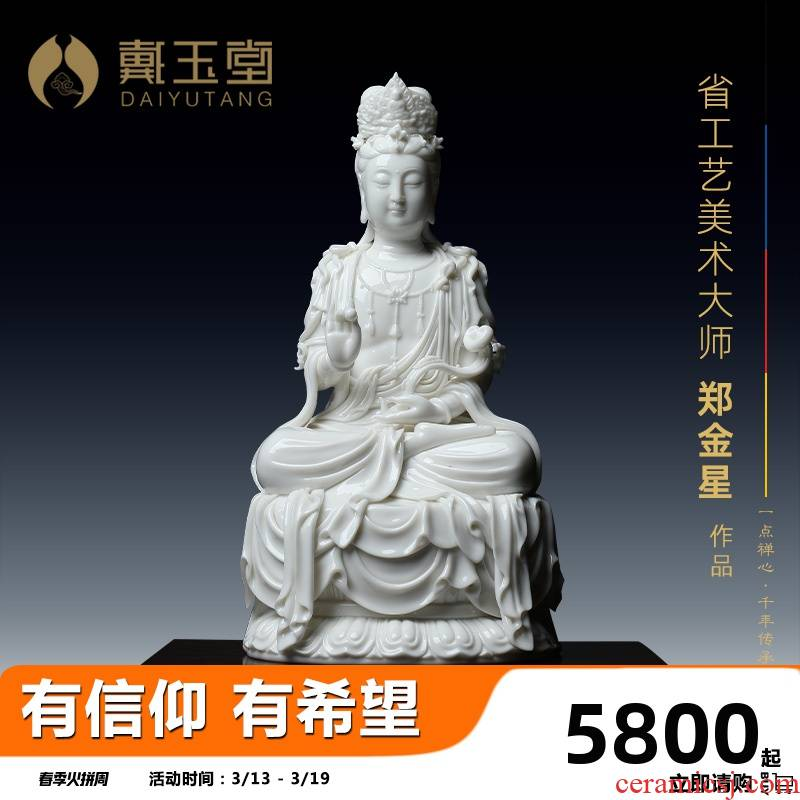 Yutang dai dehua white porcelain Zheng Jinxing master hand handicraft furnishing articles 12 inches GuLian avalokitesvara