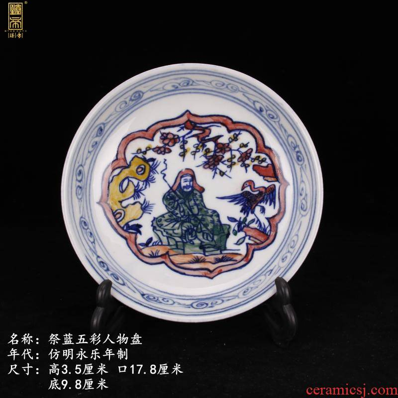 Ming yongle jingdezhen system offering blue color bucket color characters porcelain plate of Chinese style household soft adornment company in furnishing articles