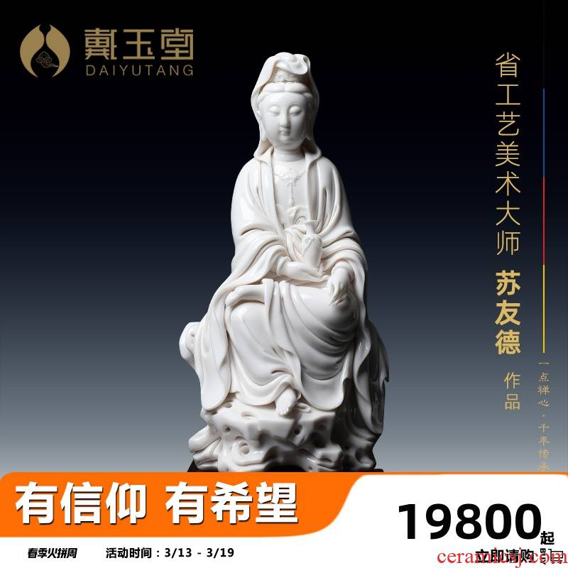 Yutang dai dehua white porcelain Su Youde master works of porcelain carving furnishing articles 11 inches by rock difference bottles of guanyin bodhisattva way