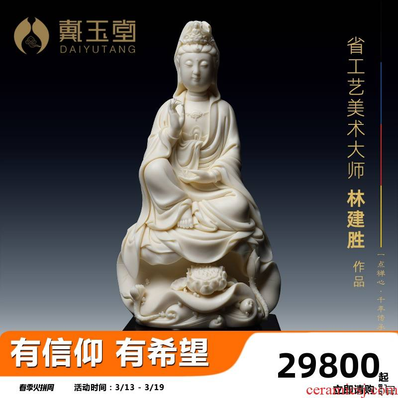 Yutang dai 10 inch yellow jade porcelain is sitting guanyin Buddha furnishing articles furnishing articles ceramic its art collection