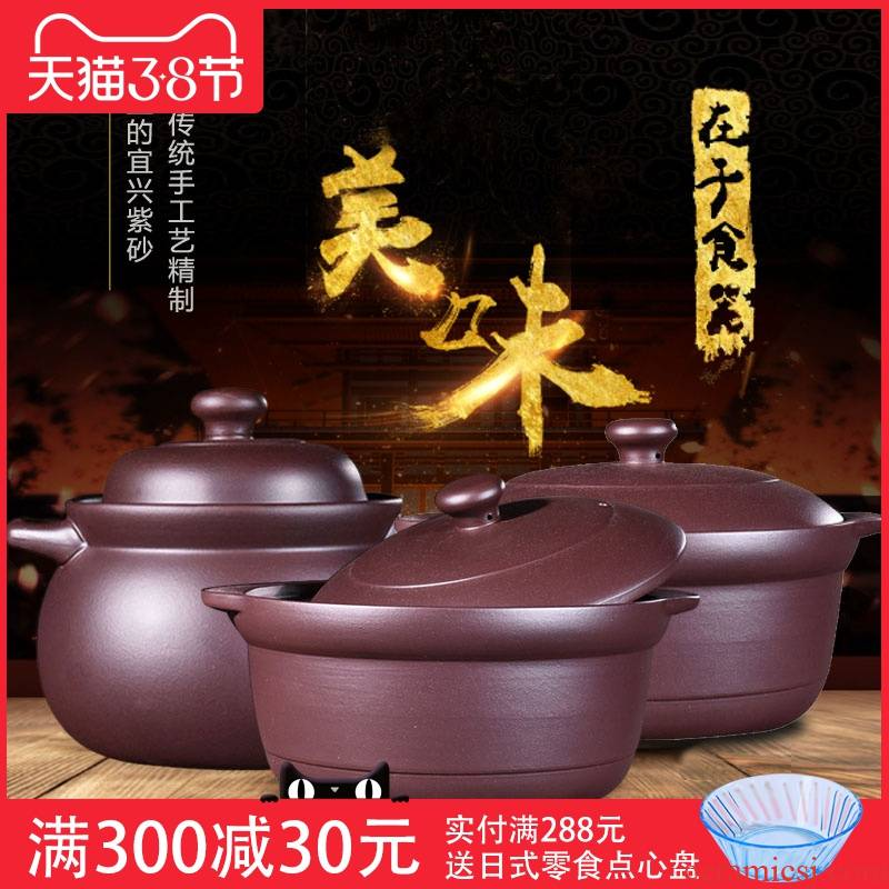 Yixing purple sand pot stew household gas, large capacity of high temperature resistant flame soup unglazed casserole soup pot