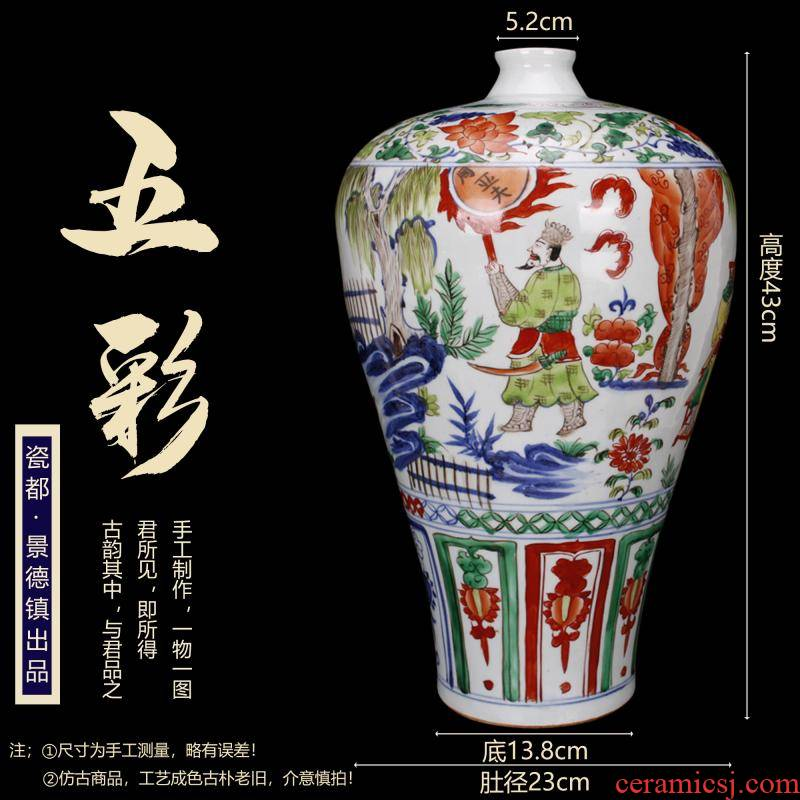 Jingdezhen imitation of yuan blue and white hand draw colorful Samson chow name plum bottle retro decoration antique reproduction antique furnishing articles old items