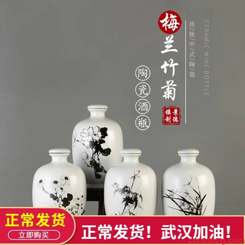 Bottle is empty bottles of antique Chinese wind 2 jins of by patterns jingdezhen porcelain jar set storage liquor apparatus