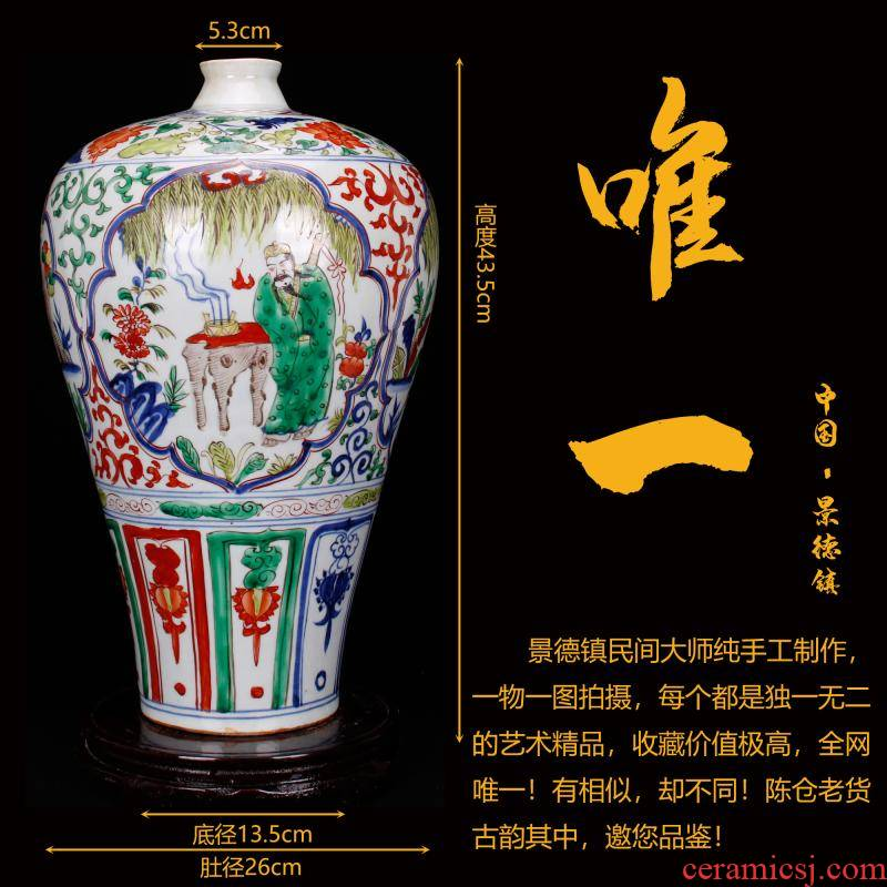 Jingdezhen folk collecting checking antique reproduction bucket color colorful mei yuan dynasty antique bottles of Chinese old goods # 19