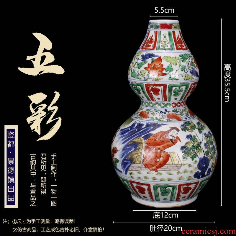 Jingdezhen imitation of yuan blue and white hand draw colorful characters play gourd bottle retro decoration style of the ancients antique furnishing articles old items