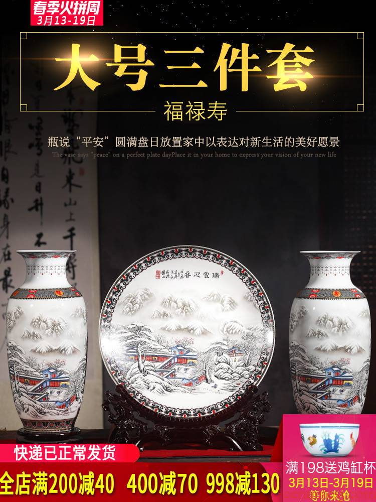 Jingdezhen ceramics vase three - piece furnishing articles of modern Chinese style living room home TV ark adornment arranging flowers