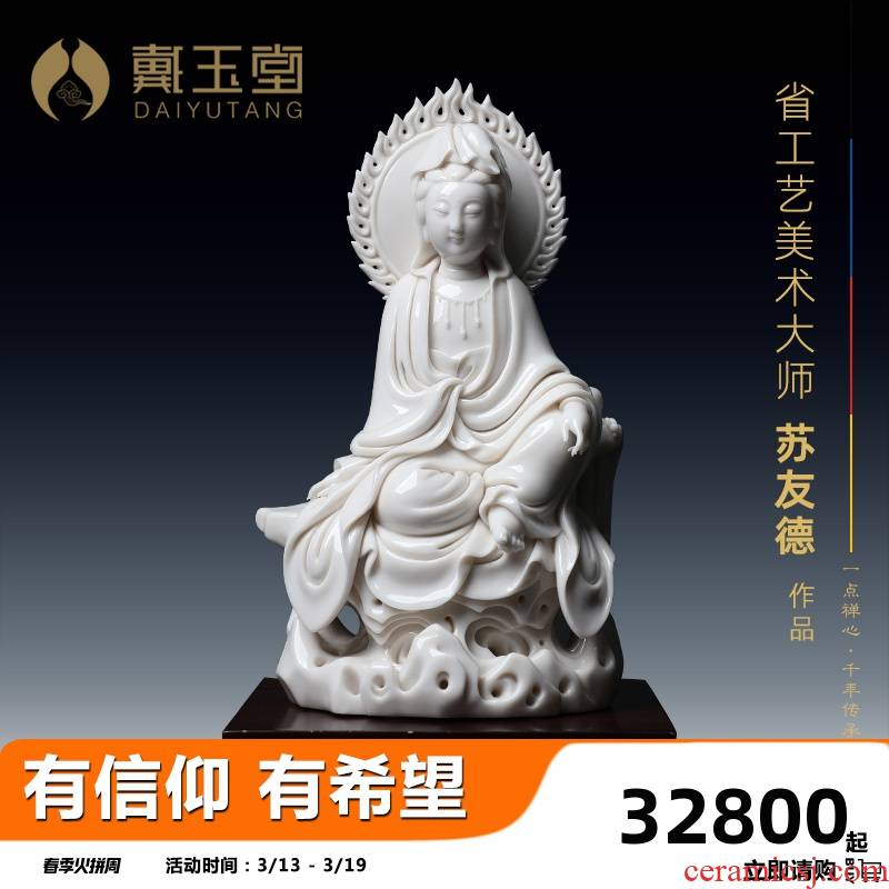 Yutang dai dehua porcelain carving works manually signed Su Youde masters/8 inches sitting guanyin rock fire screen D29-28