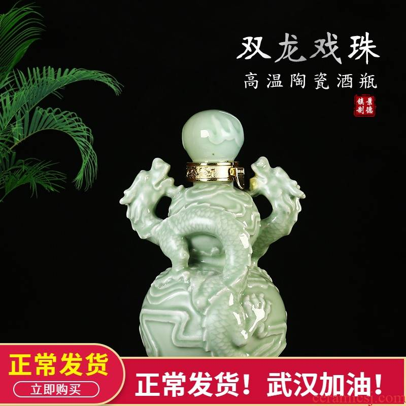 An empty bottle of jingdezhen ceramic 1 kg pack household seal dragon playing bead hip jugs handicraft decorative furnishing articles