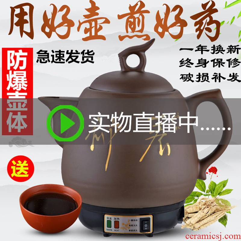 Automatic frying pot boil medicine of traditional Chinese medicine electric crock pot to boil medicine casserole pan, small stone bowl in ceramic purple sand pot stew