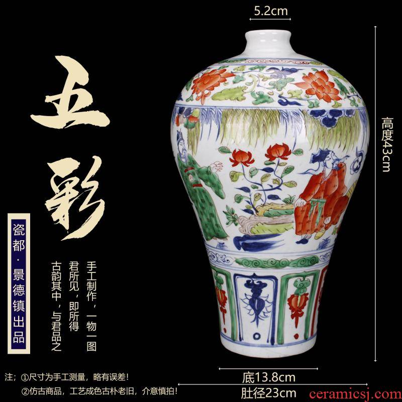 Jingdezhen imitation of yuan blue and white hand draw colorful grain character mei bottle retro decoration antique reproduction antique furnishing articles old items