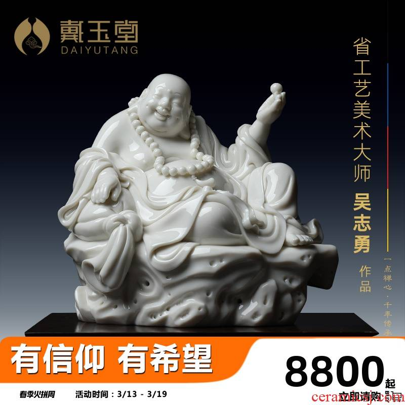 "Yutang dai works zhi - yong wu dehua white porcelain porcelain carving art masters ""Joe bead maitreya Buddha furnishing articles"