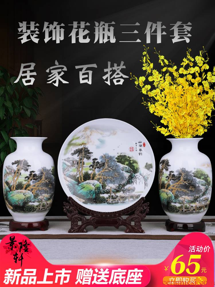 Three - piece jingdezhen ceramics vase furnishing articles of Chinese style household to decorate the living room TV ark, small handicraft arranging flowers