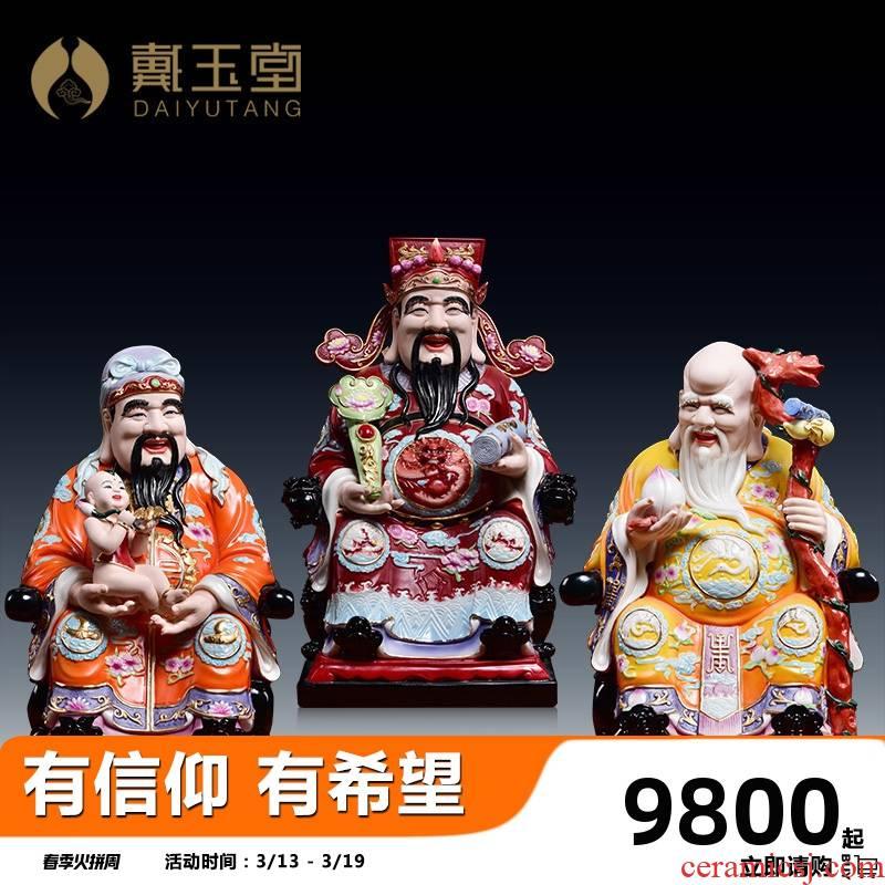 Yutang dai ceramic furnishing articles to his new house move the elders to congratulate longevity gifts 16 inches fu lu shou samsung D03-42