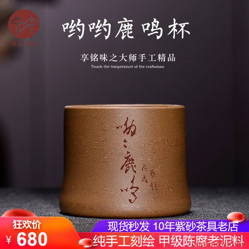 "Macro ""famous works"" in pure manual purple sand cup engraved paint masters cup kung fu tea tea tea cup"