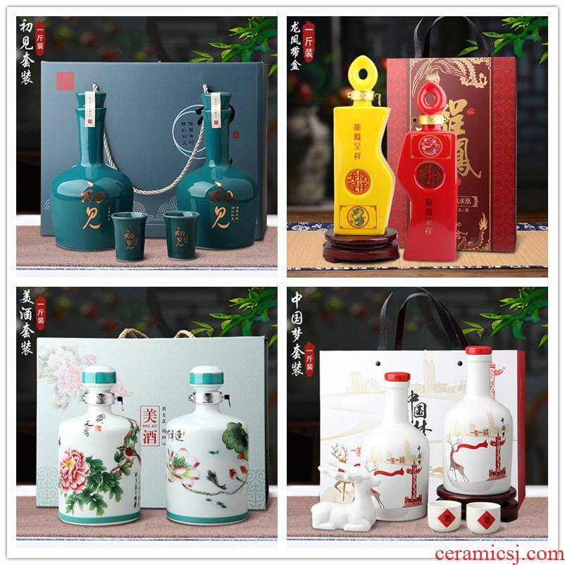 Jingdezhen ceramic bottle 1 catty on the new suit creative decoration bottles little jars seal wine wine bottle bag in the mail