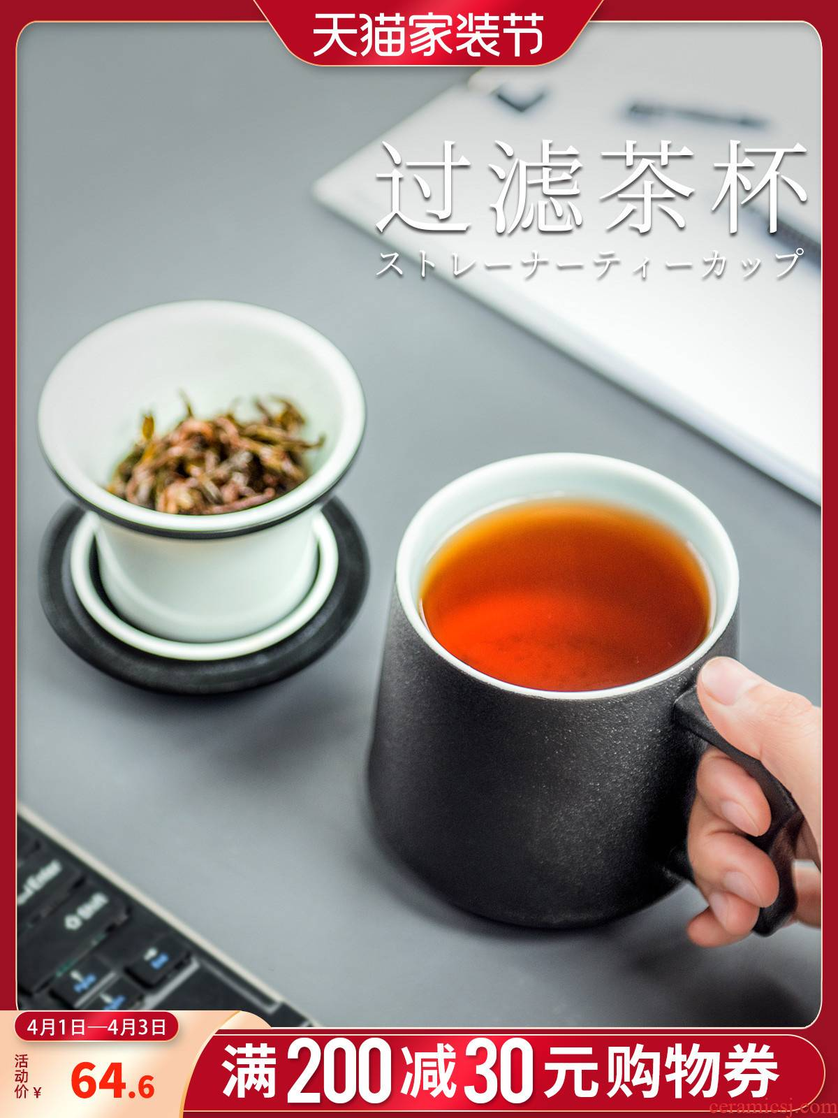 Mugs ceramic filter with cover glass tea cup office large cup of household filter cups of tea cups