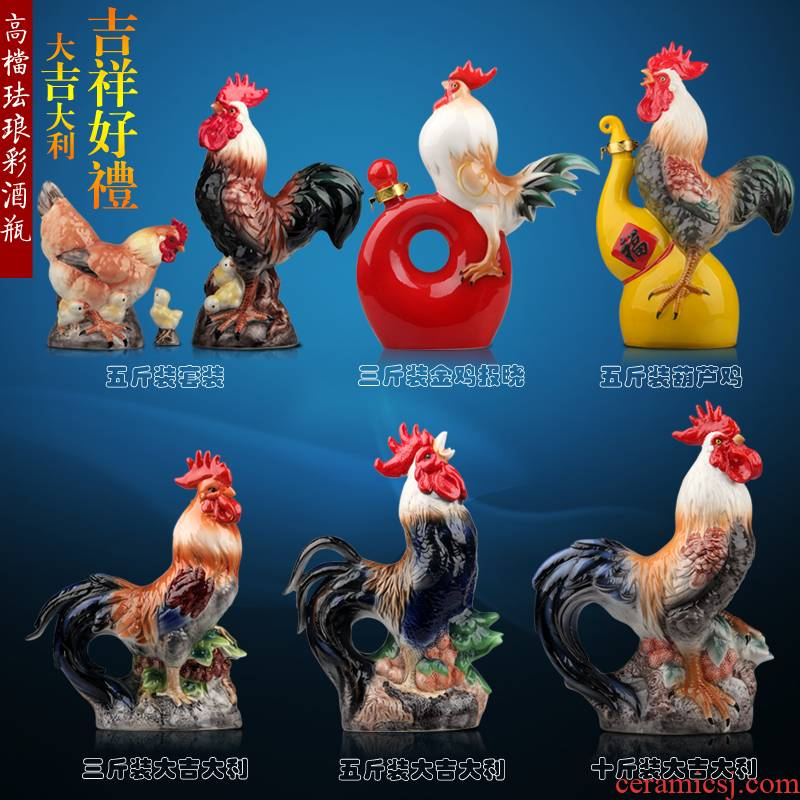 Jingdezhen colored enamel decoration ceramic bottle 1 catty 3 jins 4 jins 5 jins of 10 jins chicken in furnishing articles jars sealed flask