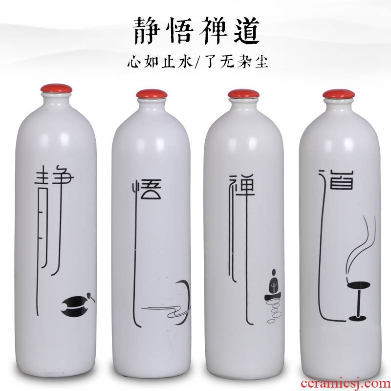 Jingdezhen ceramic bottle 1 catty decorative bottle of white wine bottle seal hip storing wine bottle home jars container with a gift