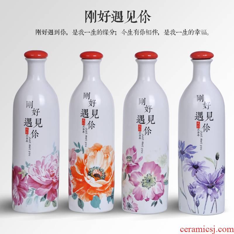 Jingdezhen ceramic bottle 1 catty empty wine bottle wine pot home decoration sealed bottles of liquor bottles of wine jar
