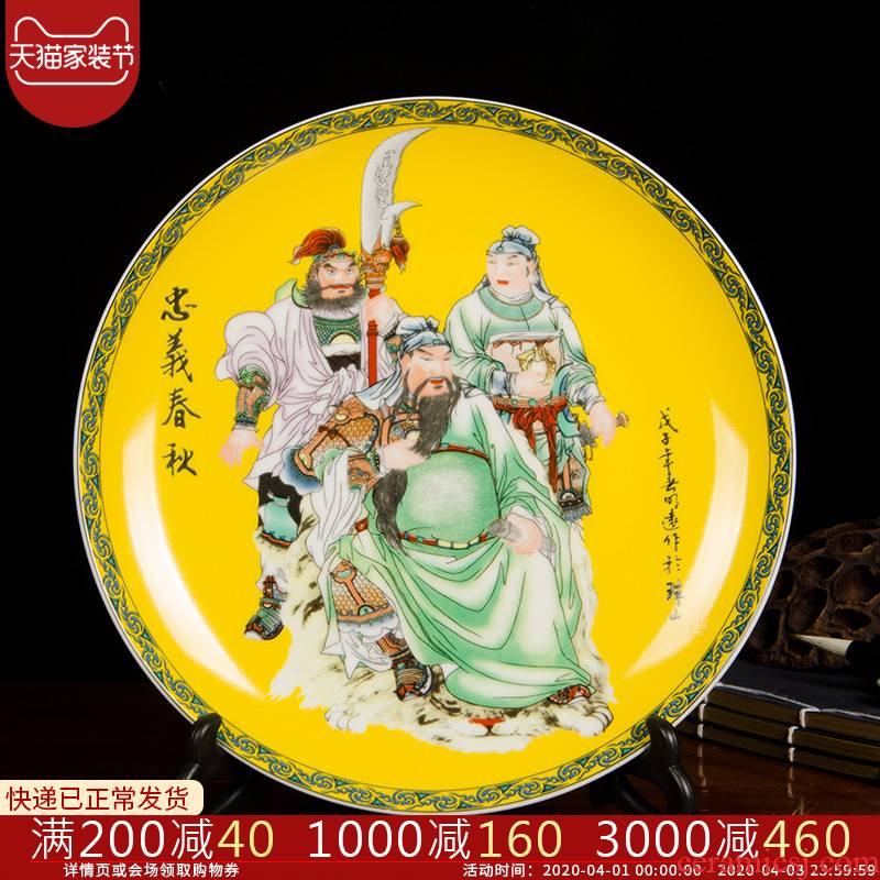Z036 jingdezhen ceramics decorated Chinese famille rose, hang dish dish sitting room adornment place loyalty and the spring and autumn period and the custom