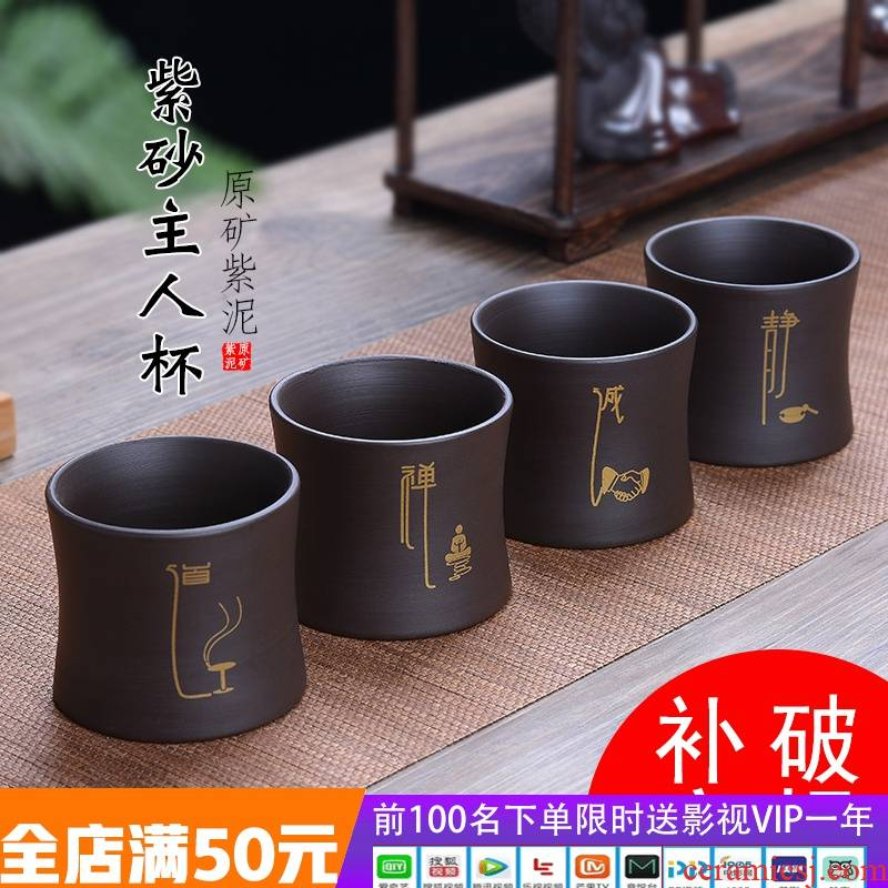 Purple sand cup masters cup large kung fu tea sample tea cup personal private small expressions using CPU custom laser engraving