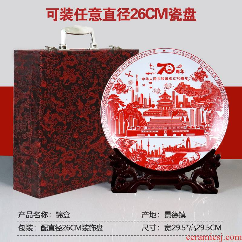 Jump to the supporting plate is 26 cm by disc packaging gift boxes JinHe