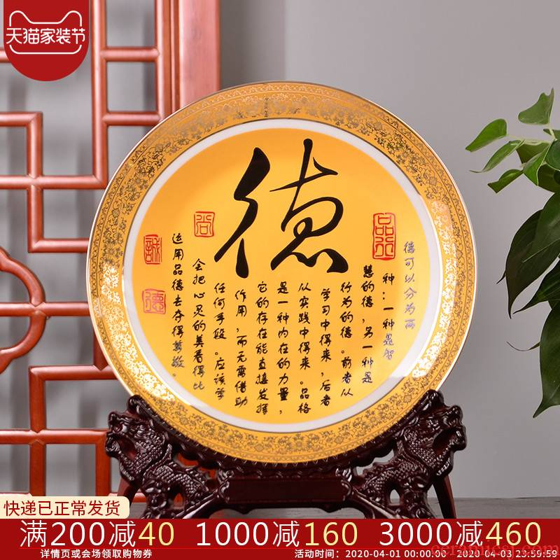 Jingdezhen ceramics decoration hanging dish plate paint DE catchphrase, the modern Chinese style living room handicraft furnishing articles