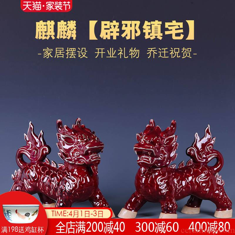 Jingdezhen ceramics creative kirin home furnishing articles feng shui plutus to ward off bad luck, the sitting room porch decoration
