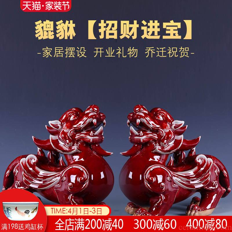 Jingdezhen ceramics ancient jun porcelain the mythical wild animal furnishing articles lucky town house to ward off bad luck and feng shui living room office decoration