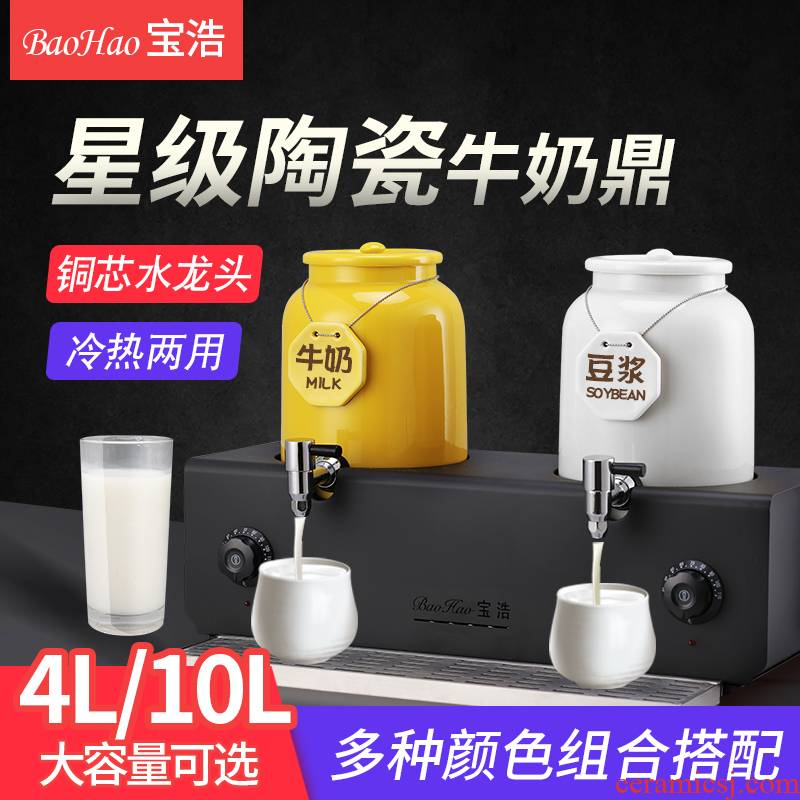 Bao hao ltd. ceramic and cooled electric heating insulation ding drinks milk bucket juice buffet coffee bean milk