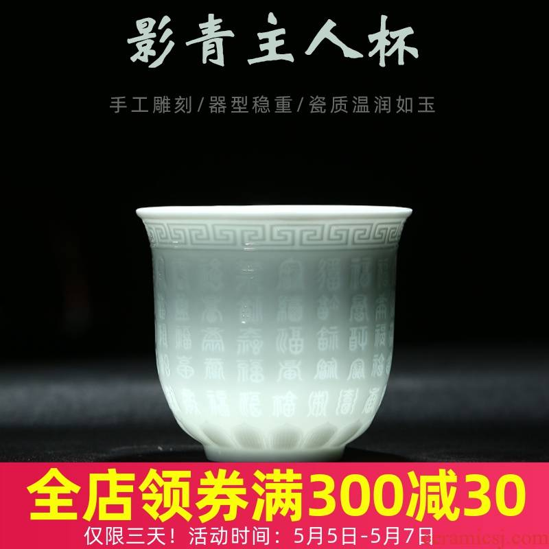 Shadow celadon sample tea cup of jingdezhen ceramic cups carving master cup personal cup single CPU kung fu tea cups small cups