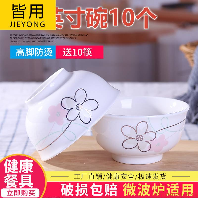 Jingdezhen Chinese tableware ceramic bowl set New Year 's day 4.5 inch small bowl of rice bowls to eat rice bowl household high