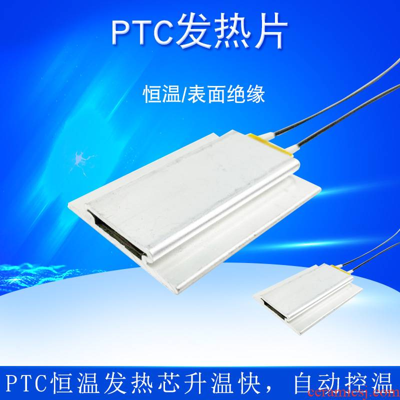 The heating plate 220 v household PTC ceramic heater heating piece of plywood electric warming milk steamed noodles, constant temperature
