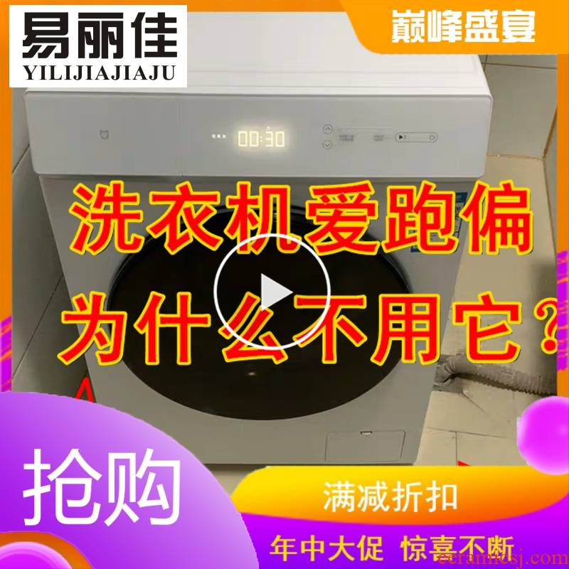 Platen washing machine as shock general the base rubber of non - slip shock absorption and noise being tasteless