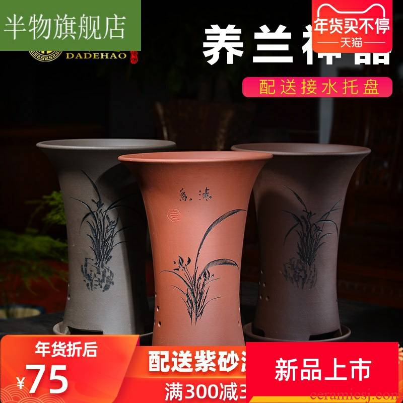 Yixing purple orchid basin to household flowerpot clivia flower pot orchid special breathable with tray flower pot