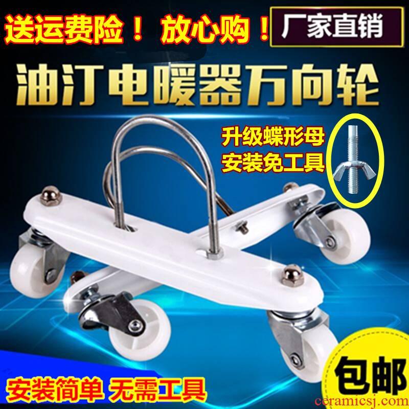 Electricity oil heater universal wheel water radiator heater base bracket of castor gree emmett pioneer of beauty accessories